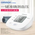 欧姆龙家用老人臂式全自动高精准电子量血压计